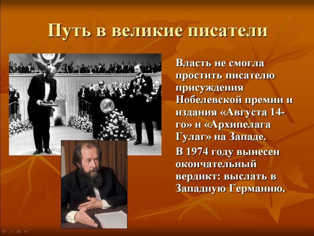 Солженицын20