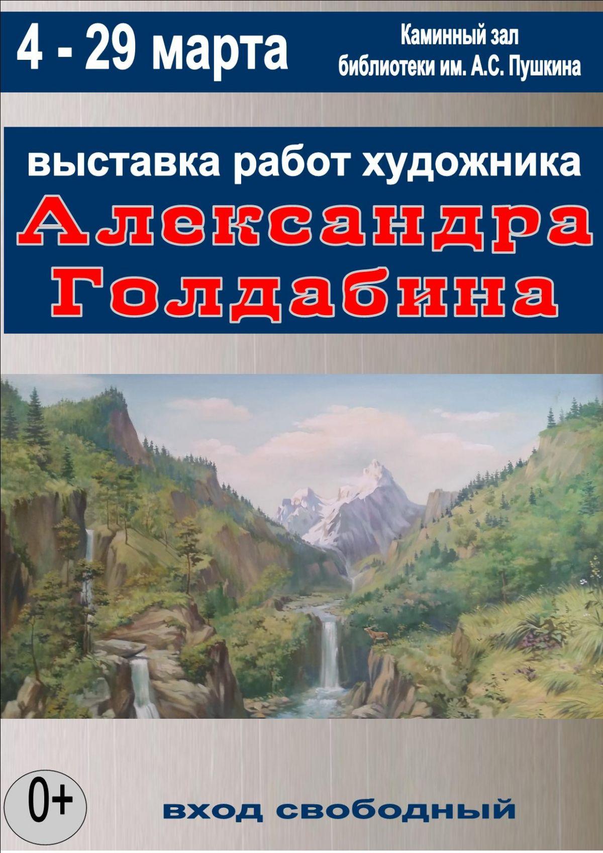 Выставка работ художника