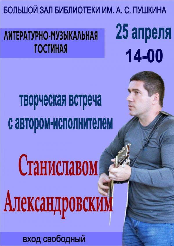 Творческий вечер поэта Станислава Александровского