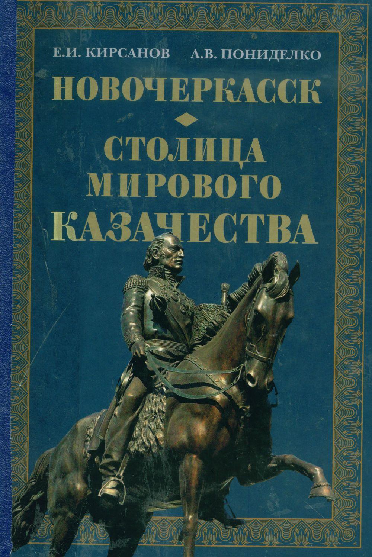 Е. И. Кирсанов и казачье зарубежье
