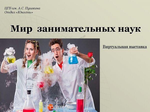 Мир занимательных наук