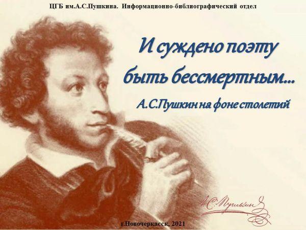 И суждено поэту быть бессмертным...