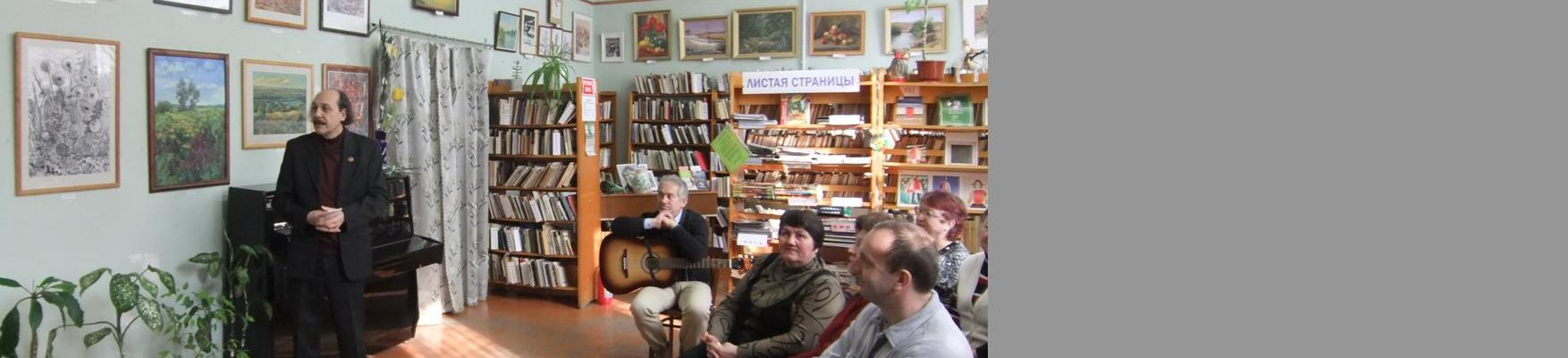 Библиотека им. М.Горького