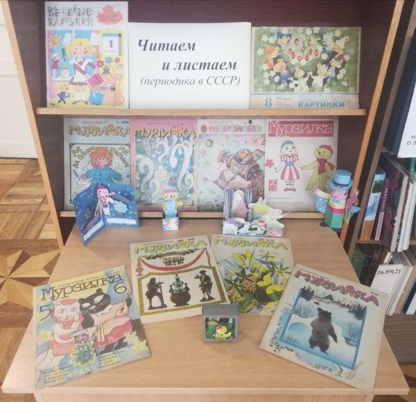 Выставка–витрина «Читаем и листаем» (детская периодика СССР)