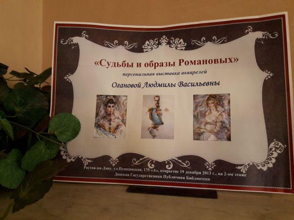 Образы и символы Романовых
