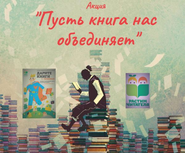 Пусть книга нас объединяет