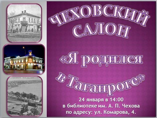 Чеховский салон «Я родился в Таганроге»