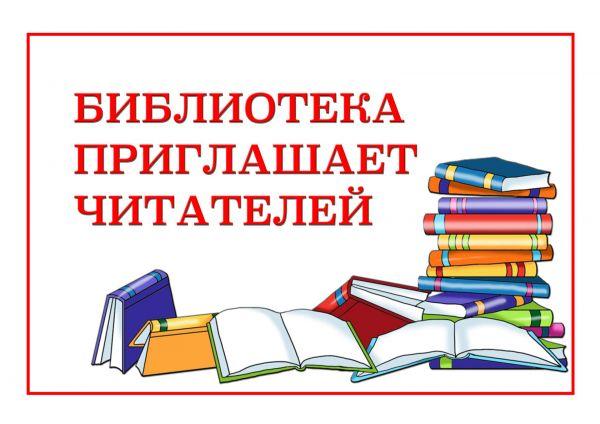 Библиотека открыта!