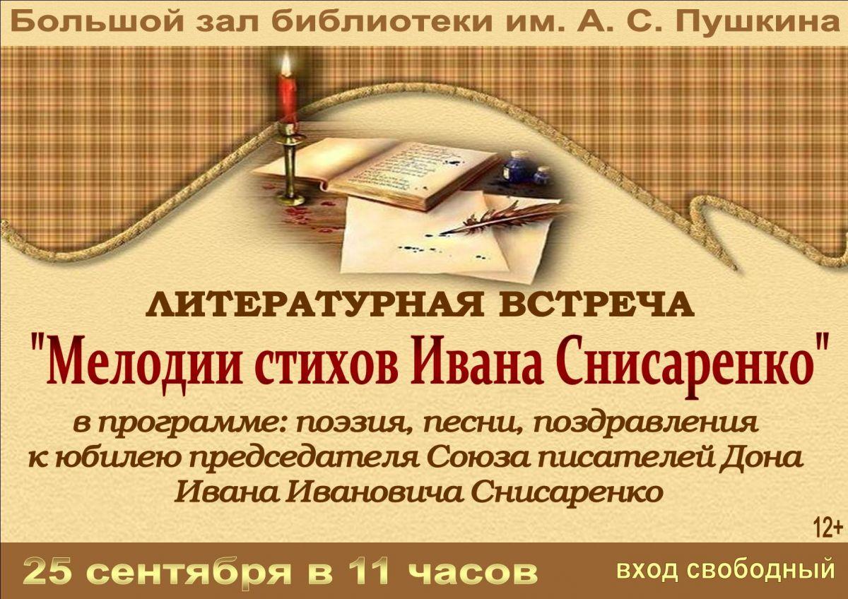 Мелодии стихов Ивана Снисаренко