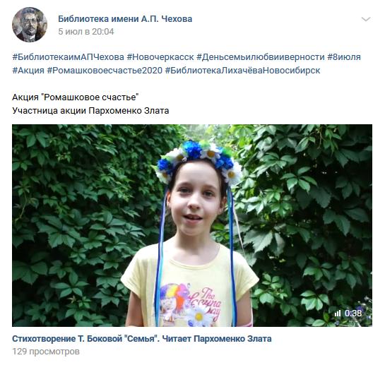 День семьи, любви и верности в библиотеках Новочеркасска