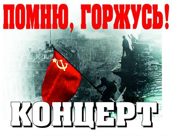 Отметим День Победы вместе!