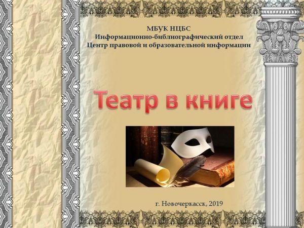 Театр в книге