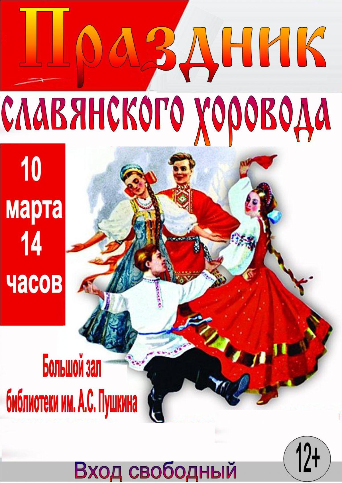 Праздник Славянского хоровода
