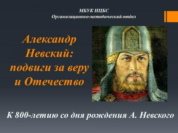 Александр Невский:подвиги за веру и Отечество