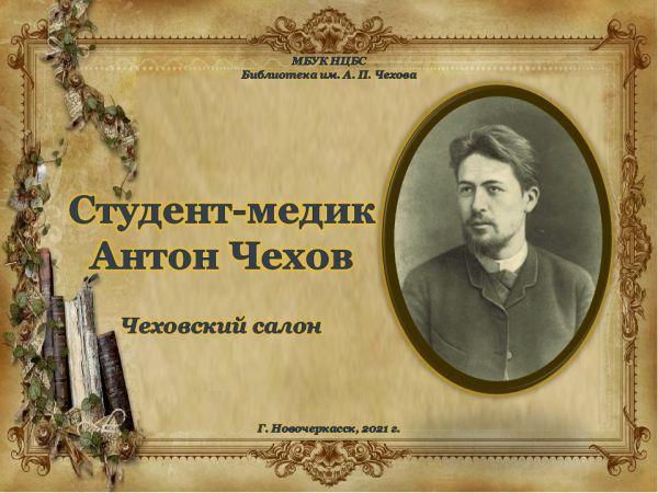 Студент-медик Антон Чехов