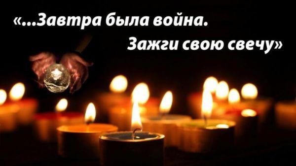 Свеча памяти