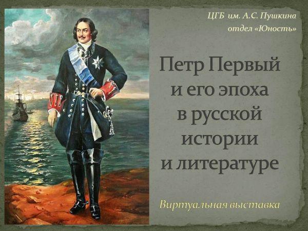 Петр Первый и его эпоха в русской истории и литературе