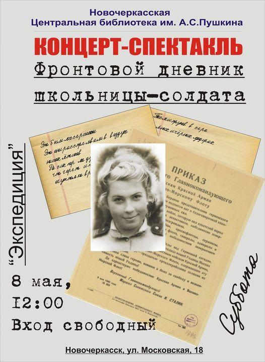 Фронтовой дневник школьницы-солдата