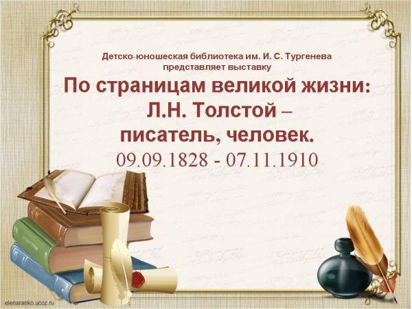 По страницам великой жизни: Л.Н.Толстой - писатель, человек
