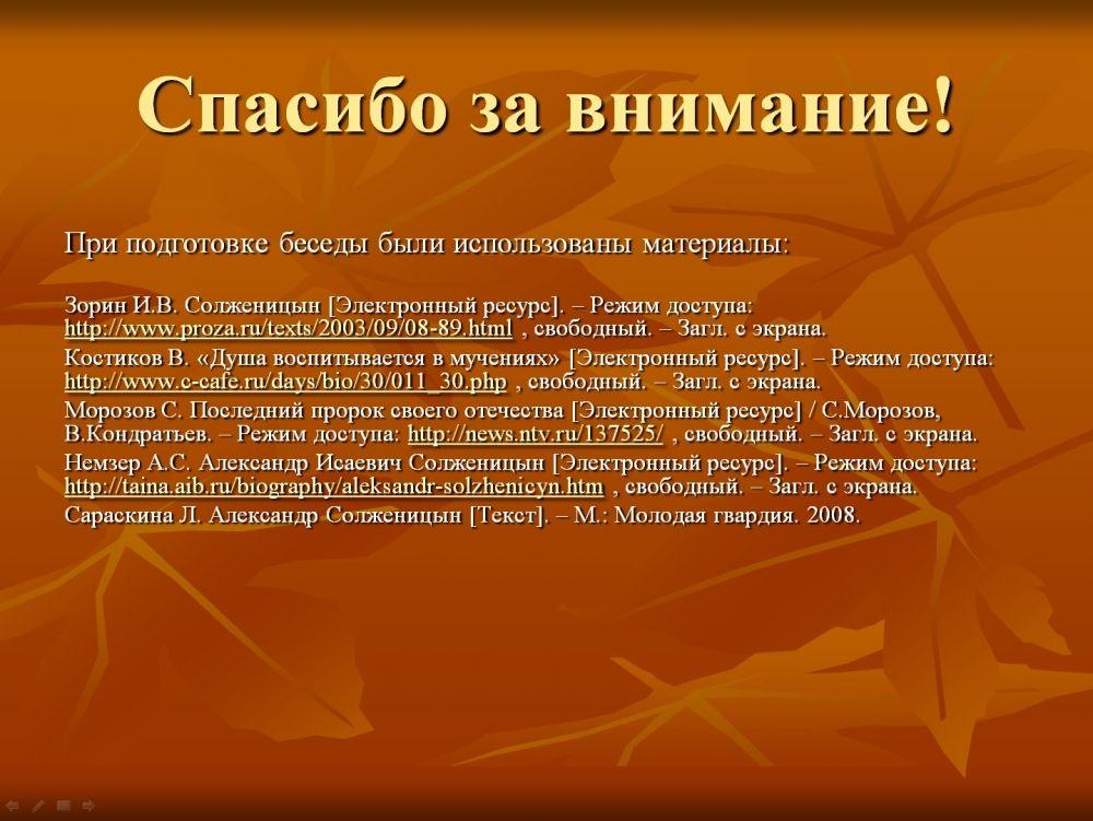 Солженицын31