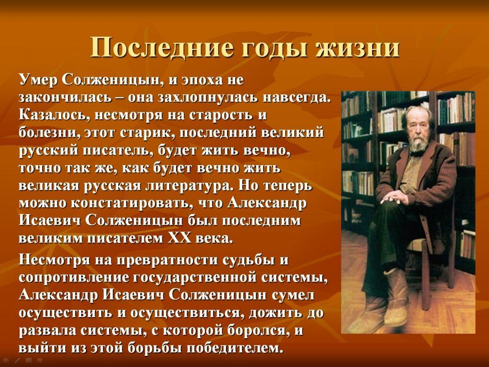 Солженицын30