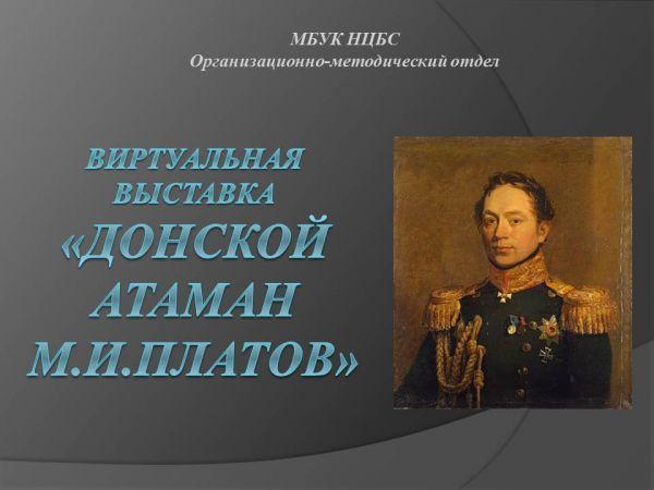 Донской атаман М.И.Платов