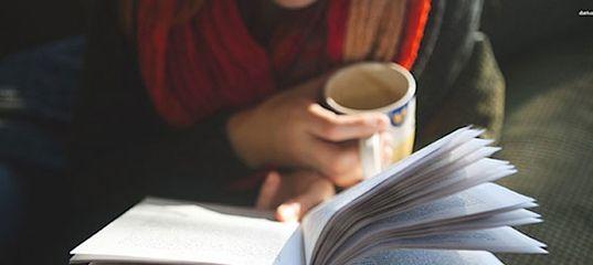 Уделите время чтению!