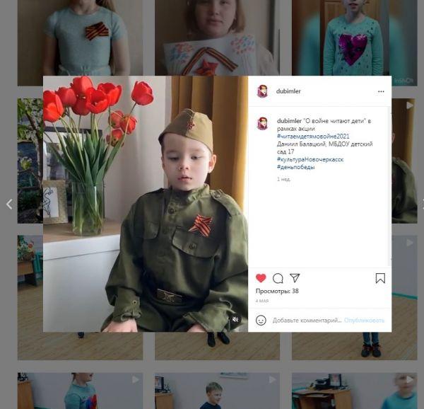 О войне читают дети