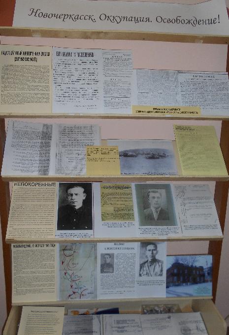 Выставка «Новочеркасск. Оккупация. Освобождение!»