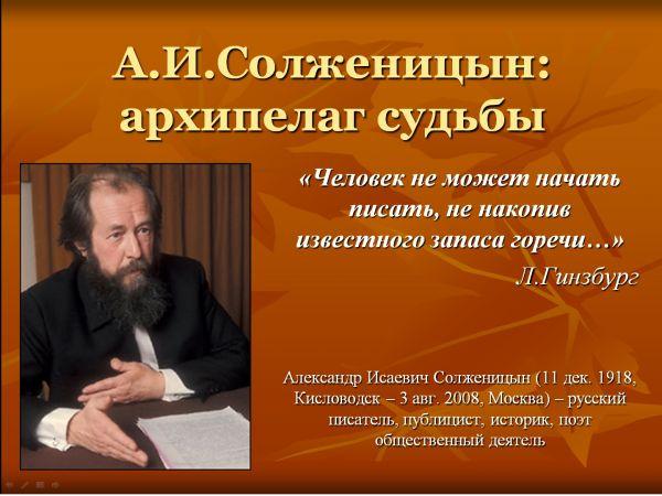 Александр Солженицын: Архипелаг судьбы