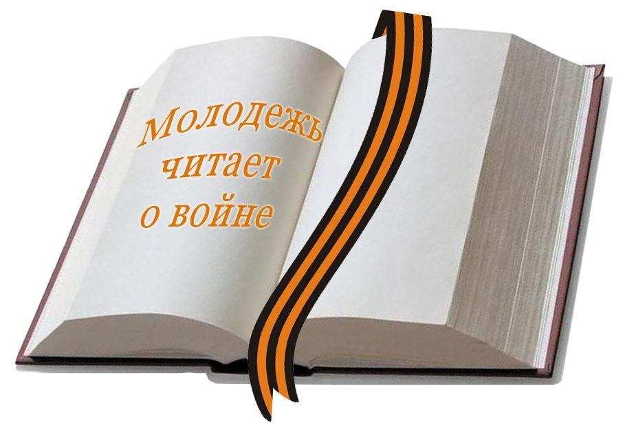 Молодежь читает о войне