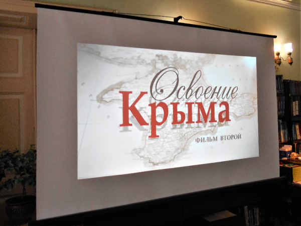 Россия Крымом прирастала, славян спасая на века...