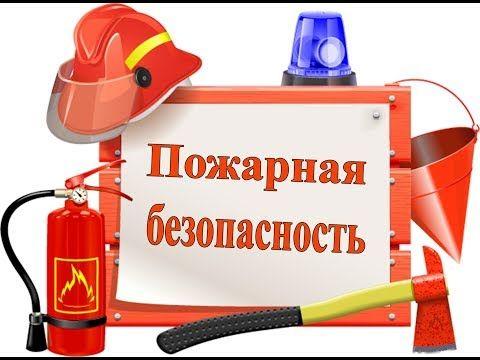 Чтобы избежать пожаров соблюдайте требования пожарной безопасности