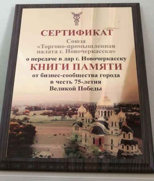 Книга Памятив дар Новочеркасску