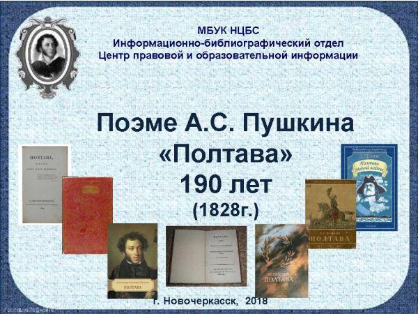 Поэме А.С.Пушкина Полтава 190 лет