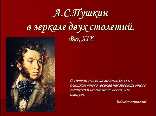 А.С.Пушкин в зеркале двух столетий. Век XIX