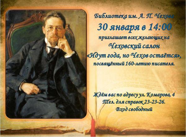 Идут года, но Чехов остаётся