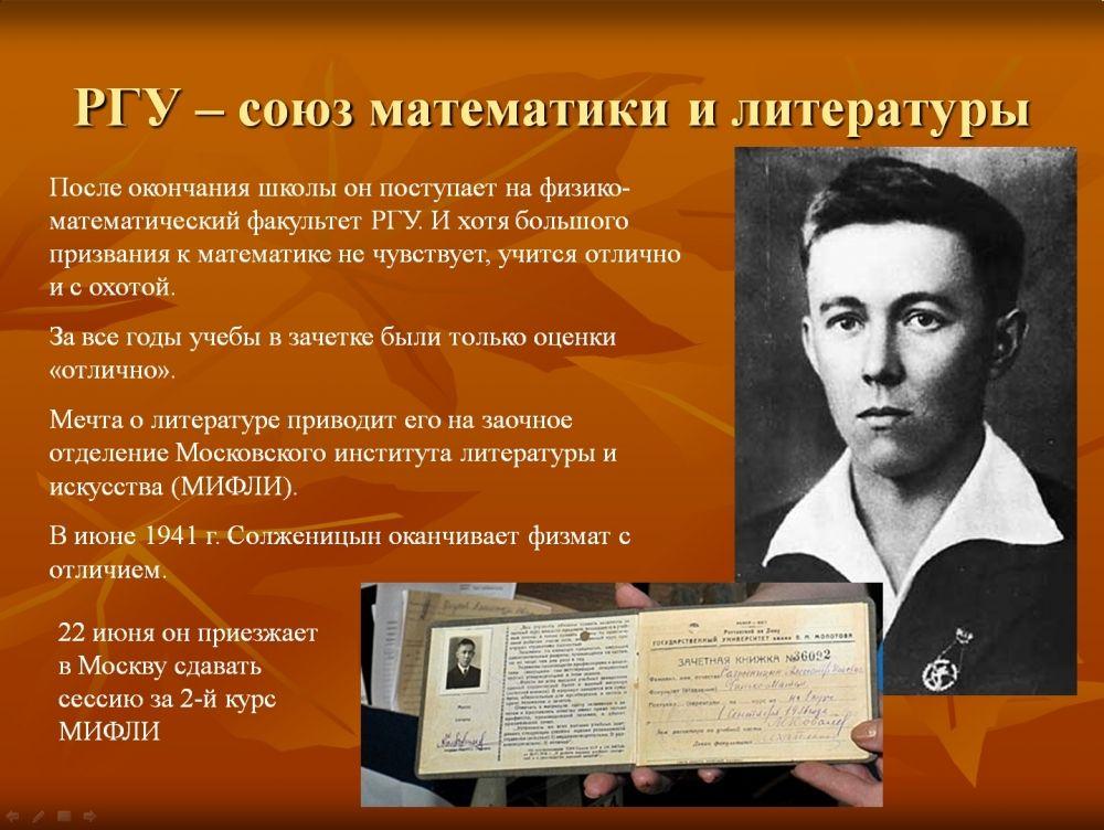 Солженицын9