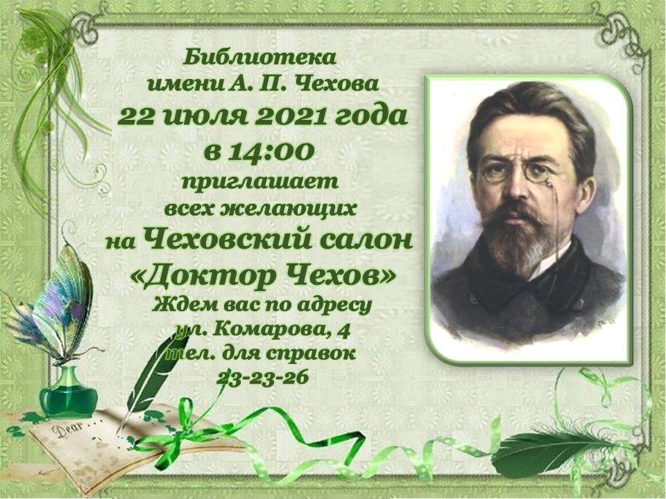 Доктор Чехов