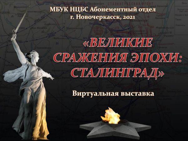 Великие сражения эпохи: Сталинград