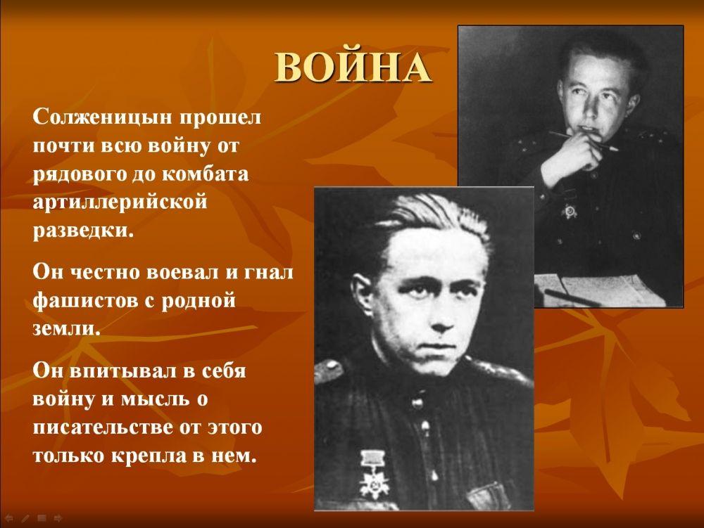 Солженицын12