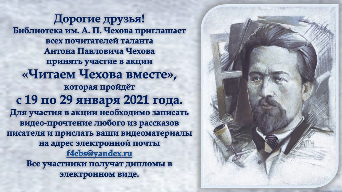 Читаем Чехова вместе