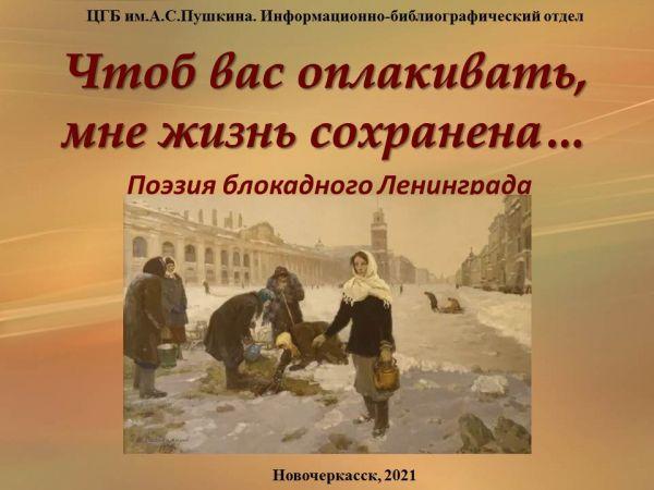 Поэзия блокадного Ленинграда