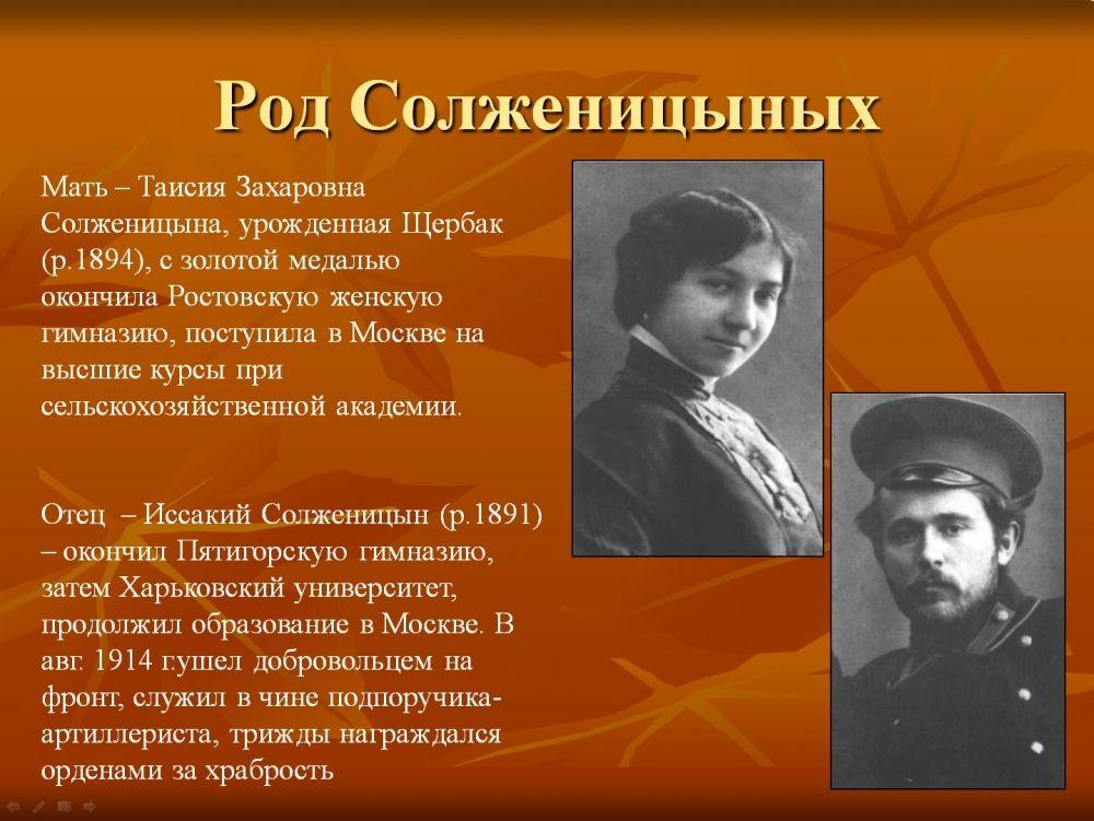 Солженицын4