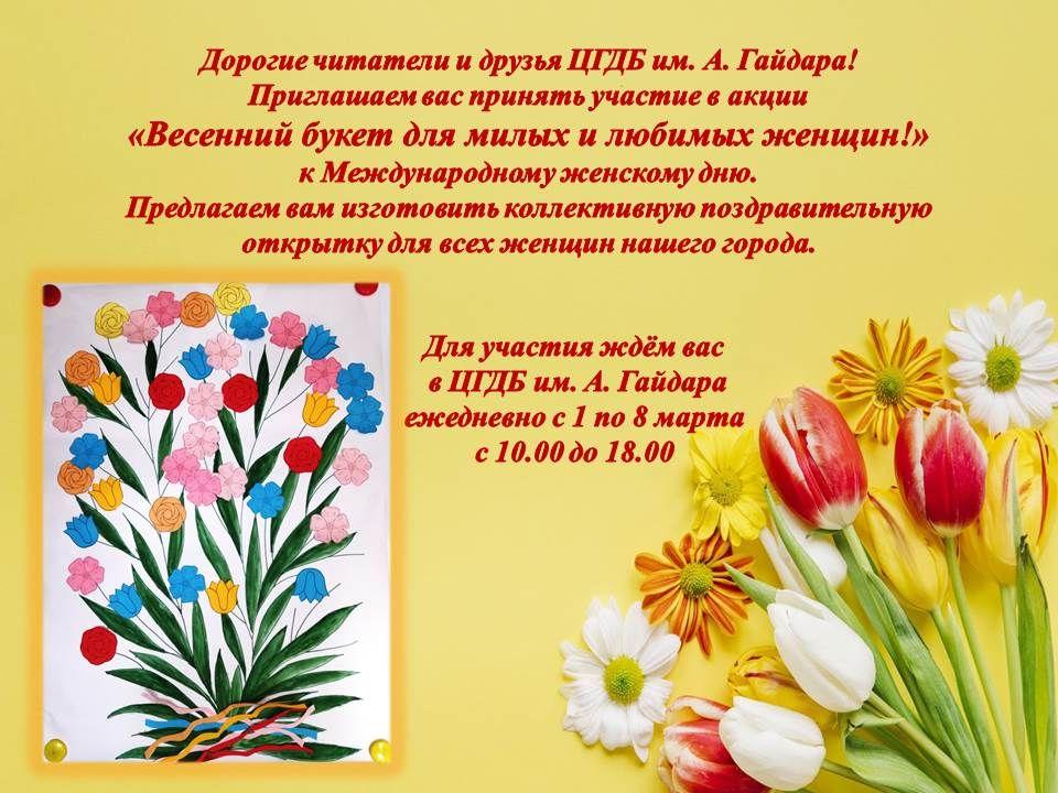 Весенний букет для милых женщин