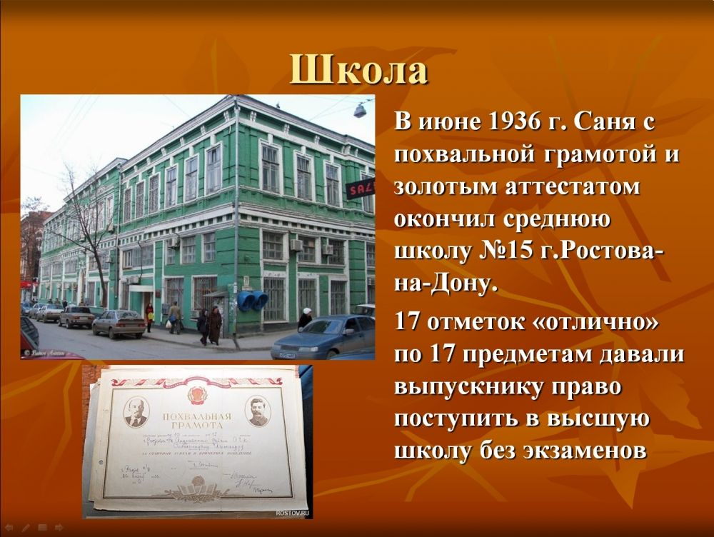 Солженицын7