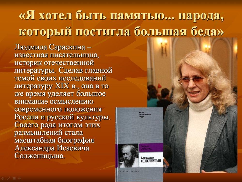 Солженицын27