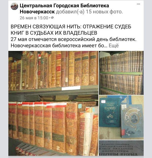 Дистанционный День библиотек - 2020 в Новочеркасске, или как смогли перестроиться в новой реальности сотрудники библиотек.
