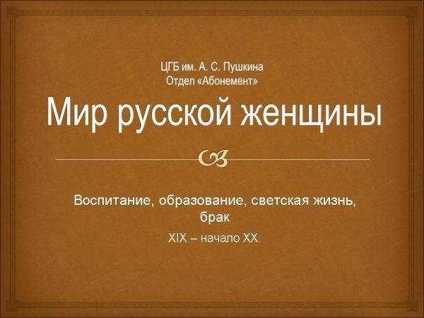 Мир русской женщины