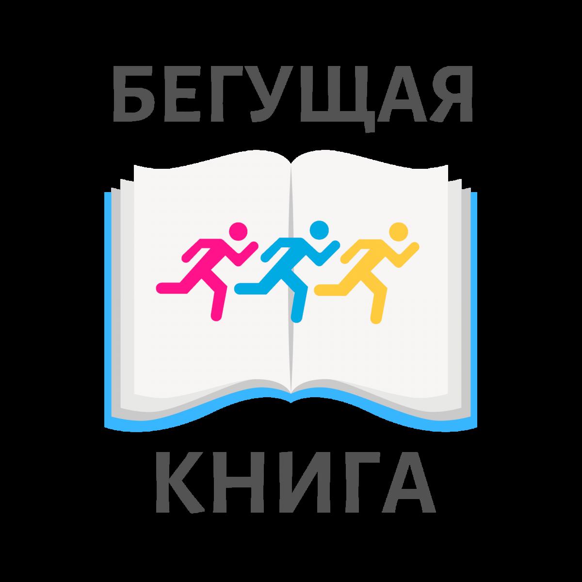 """Всероссийский интеллектуальный забег """"Бегущая книга"""""""